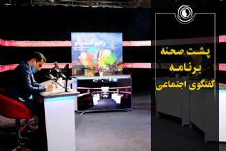 پشت صحنه برنامه گفتگوی اجتماعی