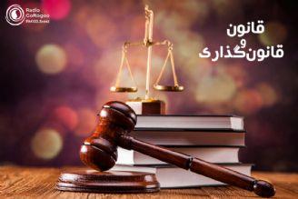 قانون و قانونگذاری