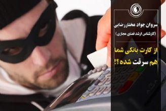 از کارت بانکی شما هم سرقت شده؟!