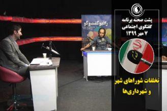 تخلفات شوراهای شهر و شهرداریها
