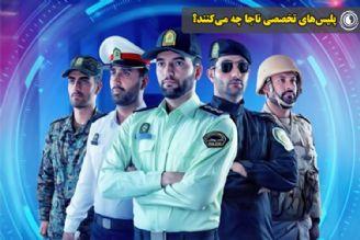 پلیسهای تخصصی ناجا چه میکنند؟