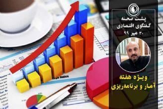پـشت صحنه گفتگوی اقتـصادی 30 مهر