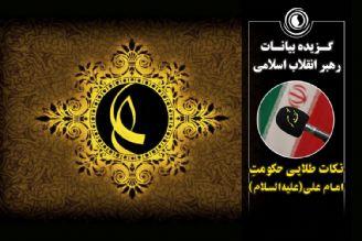 حکومت امام علی(علیه السلام) در قاب نهجالبلاغه
