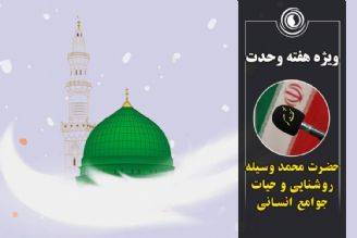 حضرت محمد وسیلهی روشنایی و حیات جوامع انسانی
