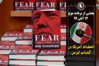 انحطاط آمریکا در کتاب ترس