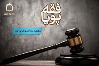 """مروری بر سند امنیت قضایی کشور در برنامه """"فقه پویا """""""