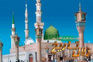 مروری بر حوادث تاریخ اسلام در رادیو معارف