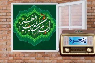 """پخش مستند """"سید کریم"""" از رادیو معارف"""