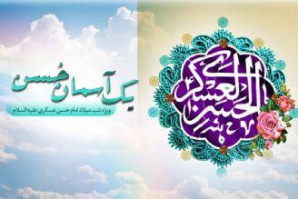 جشن میلاد امام حسن عسکری (ع) در رادیو معارف