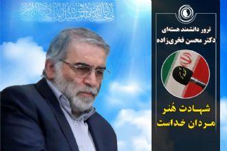 ترور دانشمند هستهای دکتر محسن فخریزاده