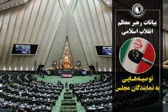 توصیههای رهبر معظم انقلاب به نمایندگان مجلس