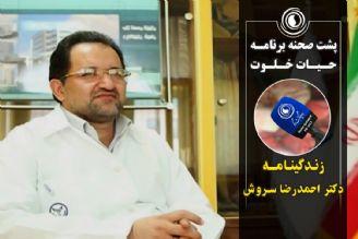 زندگینامه دکتر احمدرضا سروش