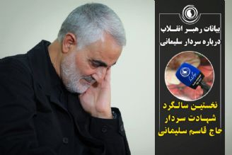 نخستین سالگرد شهادت سردار حاج قاسم سلیمانی