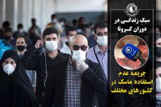 جریمه نزدن ماسک در کشورهای مختلف