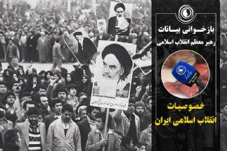خصوصیات انقلاب اسلامی ایران