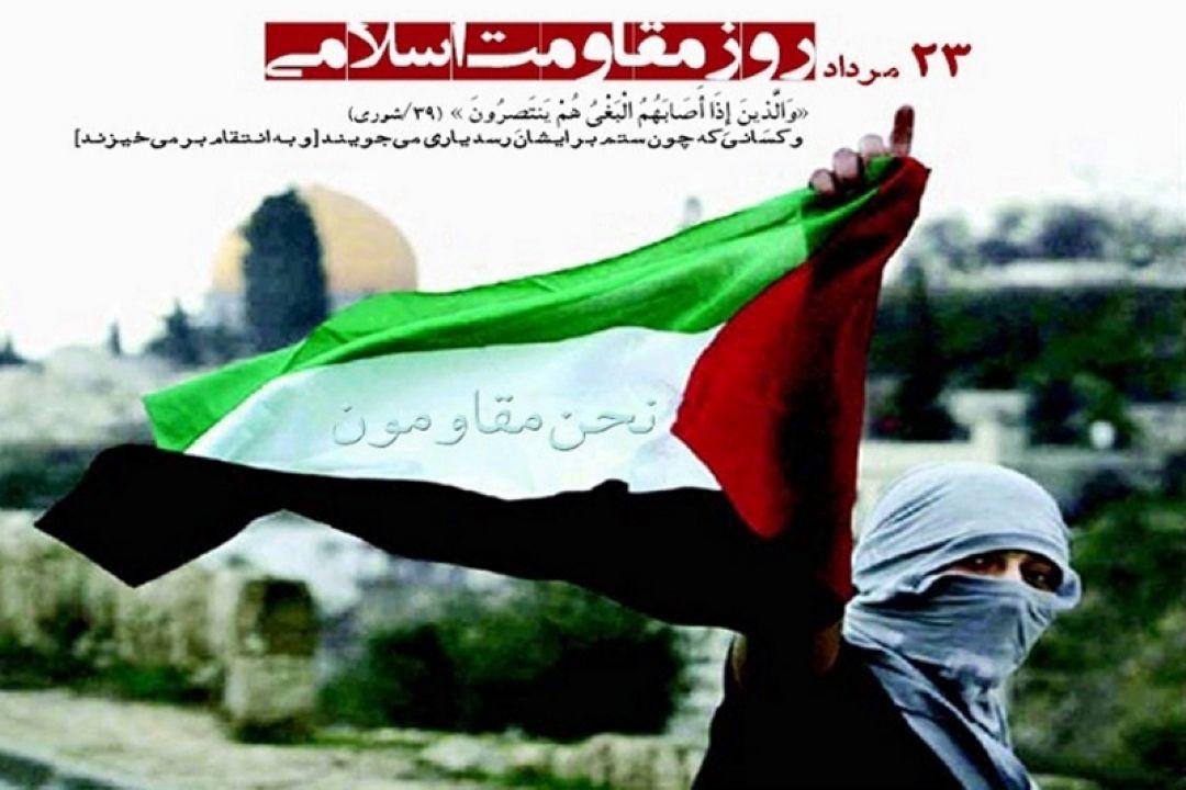 Image result for روز مقاومت اسلامی