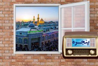 شرح فرایند بازگشایی راه عتبات عالیات پس از پیروزی انقلاب اسلامی