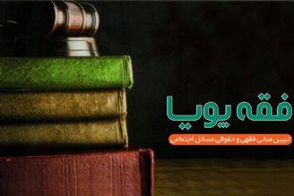 بررسی فقهی و حقوقی نظریه دولت اسلامی  در رادیو معارف