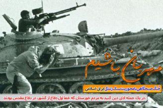 مهربان باشیم را از دیار خوزستان سرافراز بشنوید