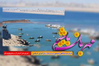 """تیم برنامه ساز """"مهربان باشیم"""" به سیستان و بلوچستان رسید"""