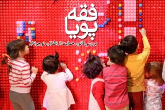 بررسی قانون حمایت از اطفال و نوجوانان در رادیو معارف